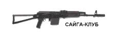 Тактическое снаряжение - Сайга Клуб